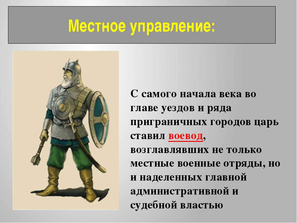 С самого начала века во главе уездов и ряда приграничных городов царь ставил ...