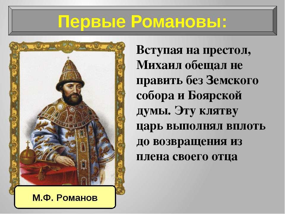 Первые Романовы: Вступая на престол, Михаил обещал не править без Земского со...