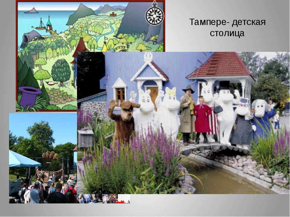 Тампере- детская столица