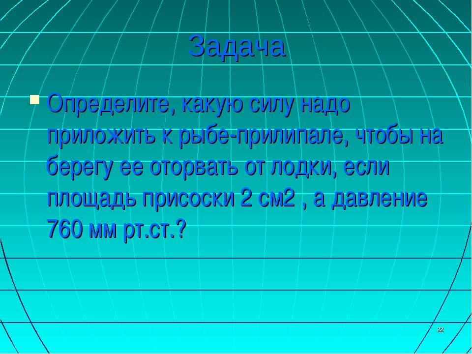* Задача Определите, какую силу надо приложить к рыбе-прилипале, чтобы на бер...