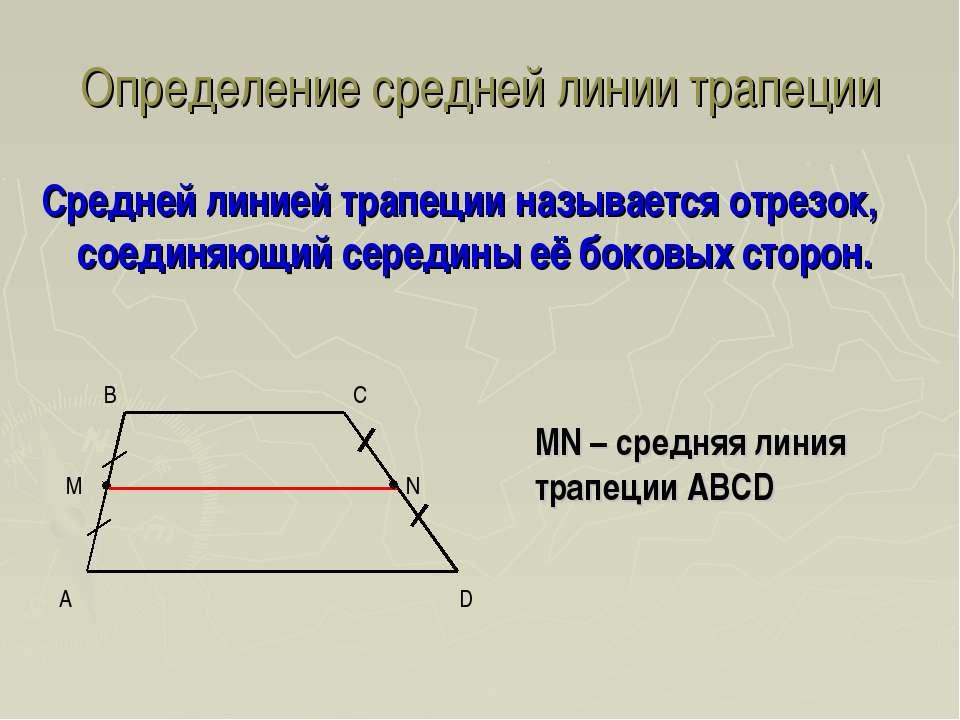 Определение средней линии трапеции Средней линией трапеции называется отрезок...