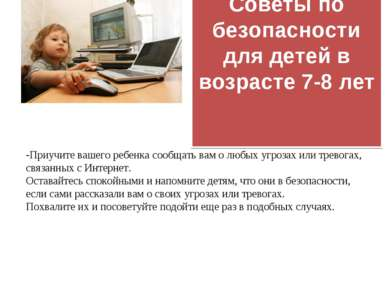 Советы по безопасности для детей в возрасте 7-8 лет Приучите вашего ребенка с...