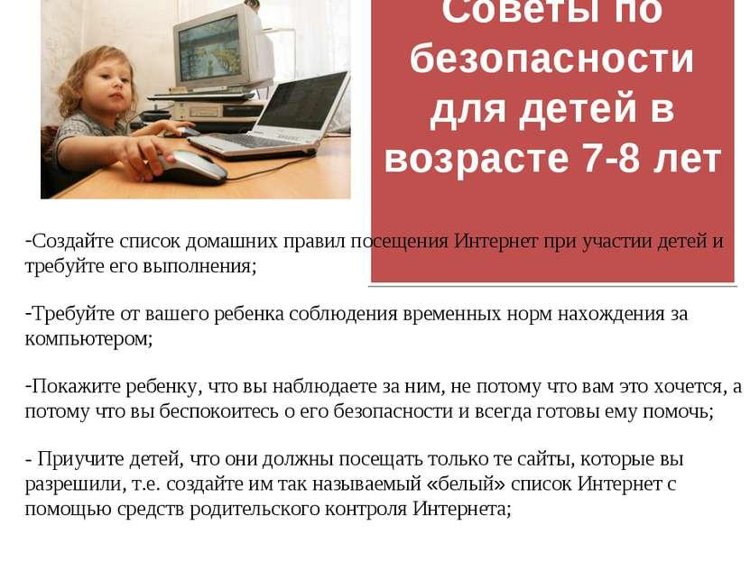 Советы по безопасности для детей в возрасте 7-8 лет Создайте список домашних ...