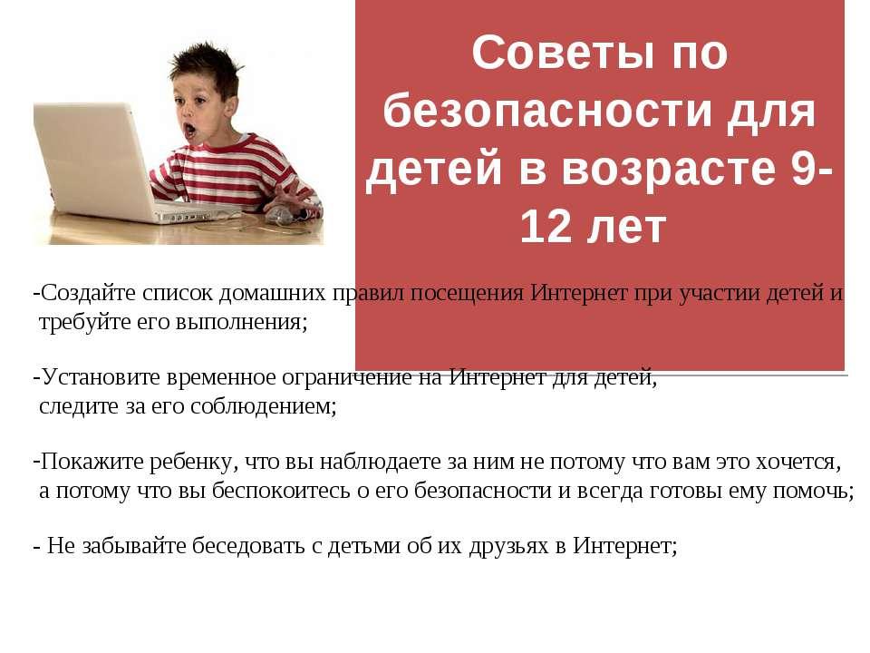 Советы по безопасности для детей в возрасте 9-12 лет  Создайте список домашн...