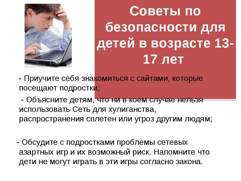 Советы по безопасности для детей в возрасте 13-17 лет  - Приучите себя знако...