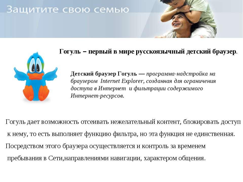Гогуль – первый в мире русскоязычный детский браузер. Детский браузер Гогуль ...