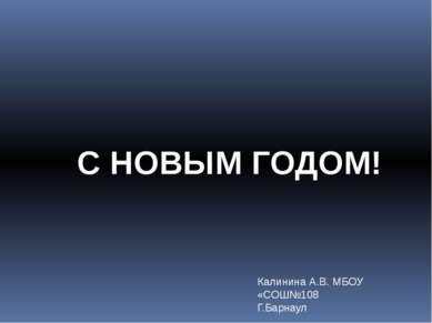 С НОВЫМ ГОДОМ! Калинина А.В. МБОУ «СОШ№108 Г.Барнаул