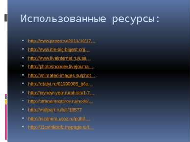 Использованные ресурсы: http://www.proza.ru/2011/10/17… http://www.itle-big-b...