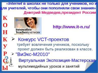 Конкурс VCT-проектов требует вовлечения учеников, поскольку проект должен быт...