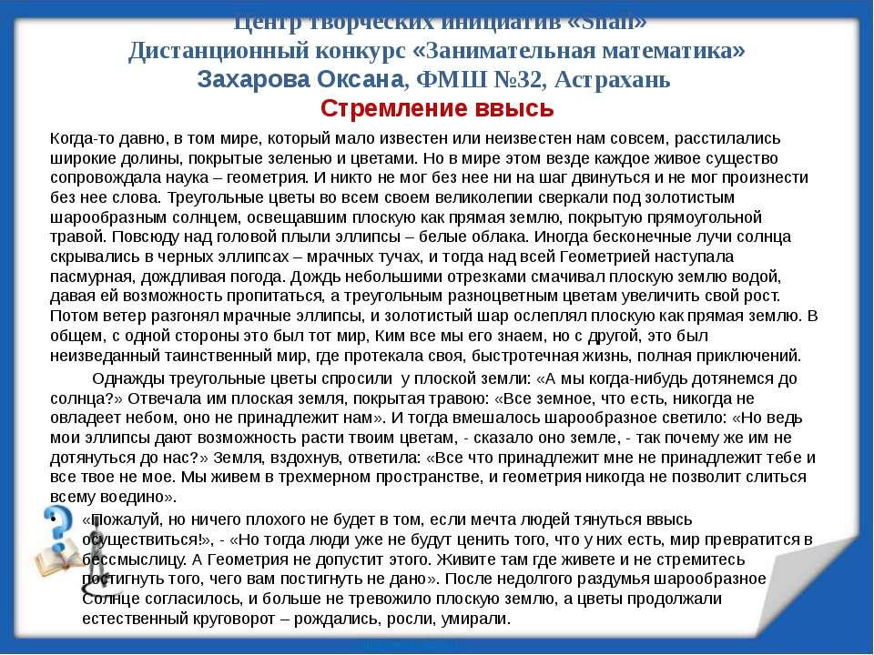 Центр творческих инициатив «Snail» Дистанционный конкурс «Занимательная матем...