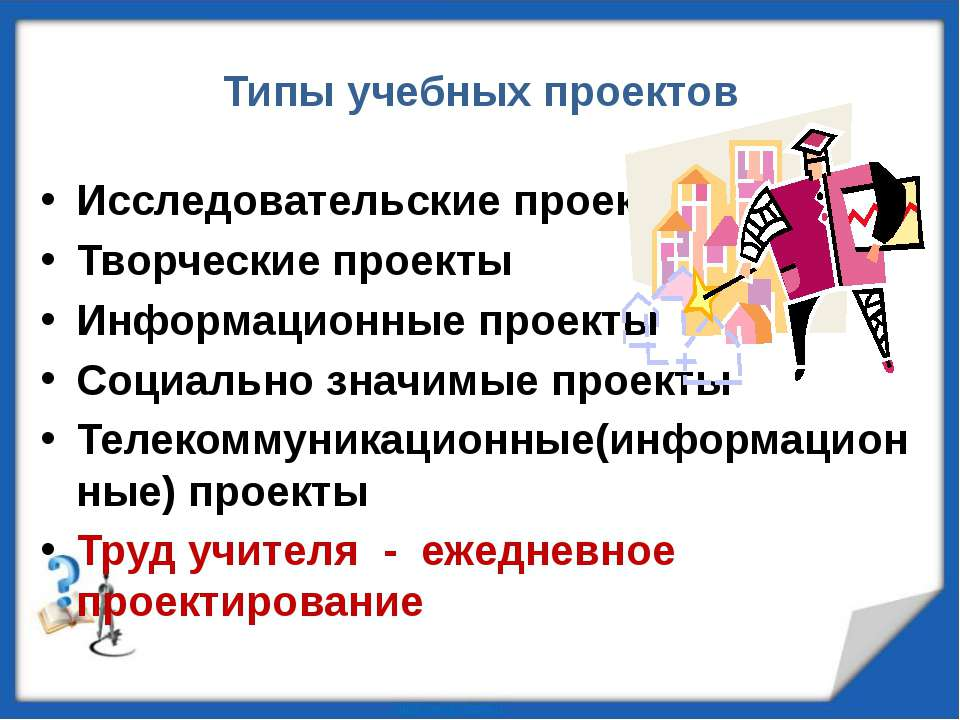 Типы учебных проектов Исследовательские проекты Творческие проекты Информацио...