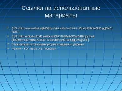 Ссылки на использованные материалы [URL=http://www.radikal.ru][IMG]http://s43...