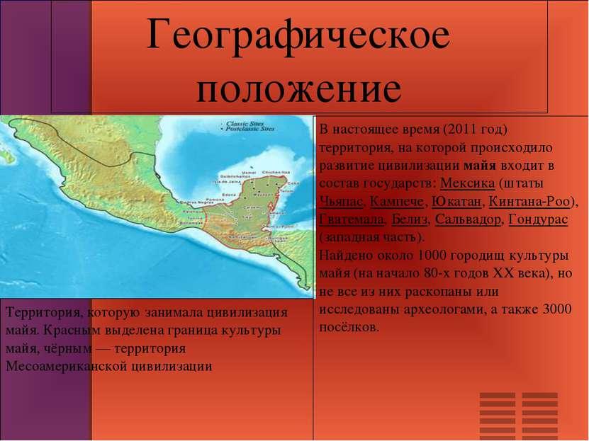 Географическое положение Территория, которую занимала цивилизация майя. Красн...