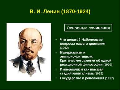В.И.Ленин (1870-1924) Что делать? Наболевшие вопросы нашего движения (1902)...