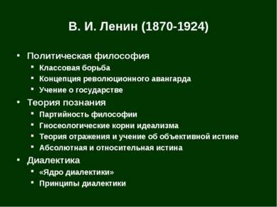 В.И.Ленин (1870-1924) Политическая философия Классовая борьба Концепция рев...