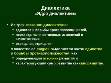Диалектика «Ядро диалектики» Из трёх «законов диалектики»: единства и борьбы ...
