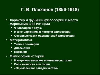 Г.В.Плеханов (1856-1918) Характер и функции философии и место марксизма в е...