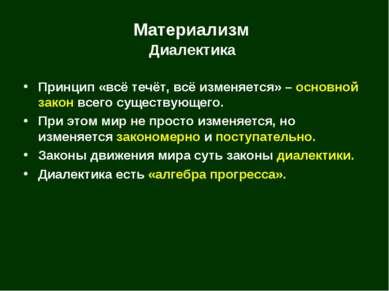 Материализм Диалектика Принцип «всё течёт, всё изменяется» – основной закон в...