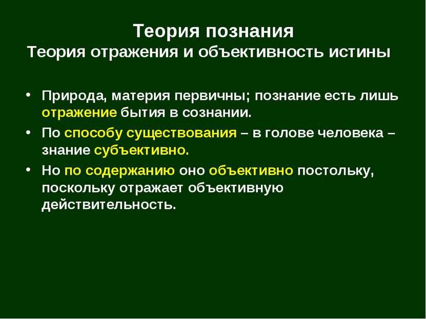 Теория познания Теория отражения и объективность истины Природа, материя перв...