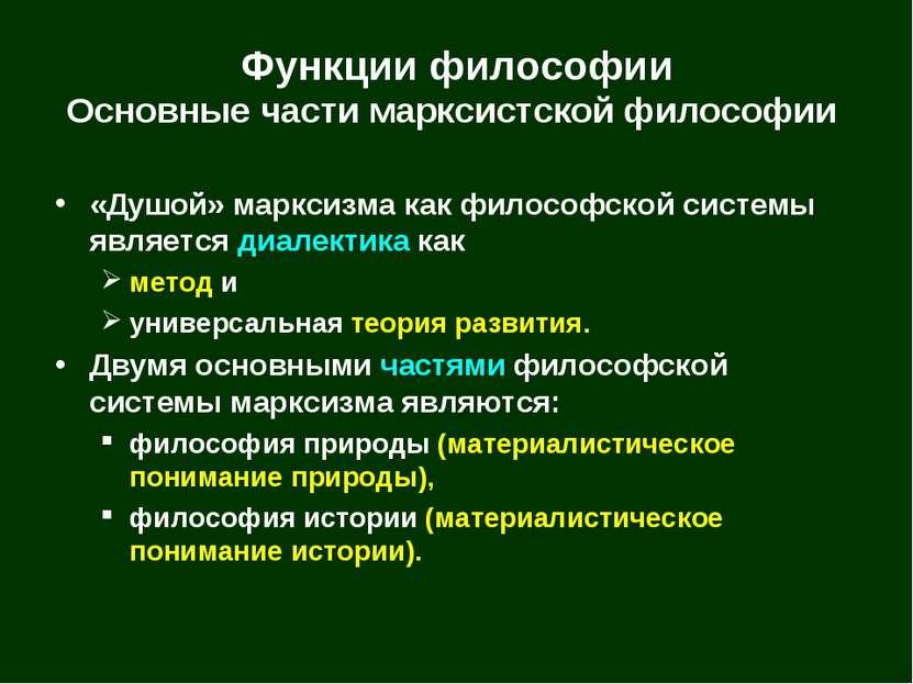 Функции философии Основные части марксистской философии «Душой» марксизма как...