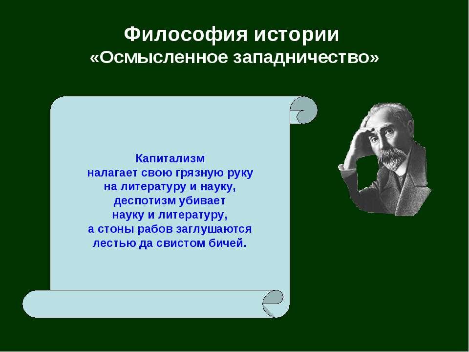 Философия истории «Осмысленное западничество» Капитализм налагает свою грязну...
