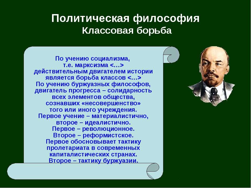 Политическая философия Классовая борьба По учению социализма, т.е. марксизма ...
