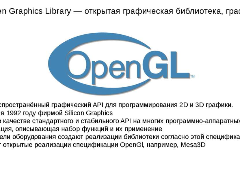 OpenGL (Open Graphics Library — открытая графическая библиотека, графический ...