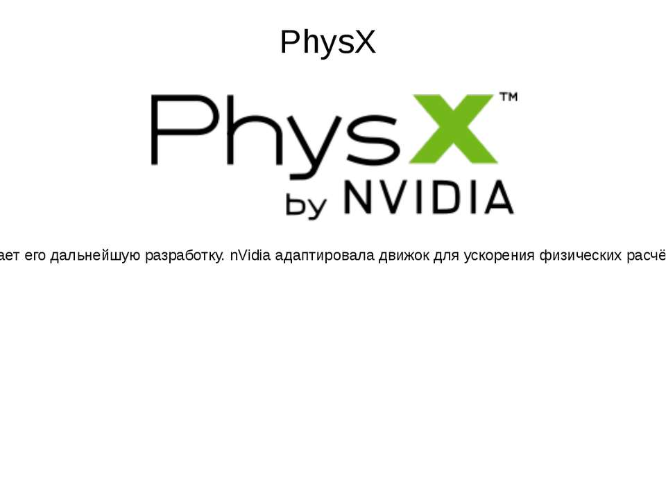 PhysX — проприетарное связующее программное обеспечение (англ. middleware), к...