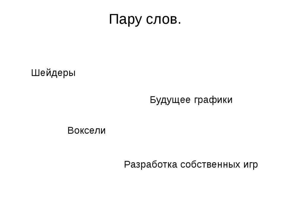 Шейдеры Будущее графики Воксели Разработка собственных игр Пару слов.