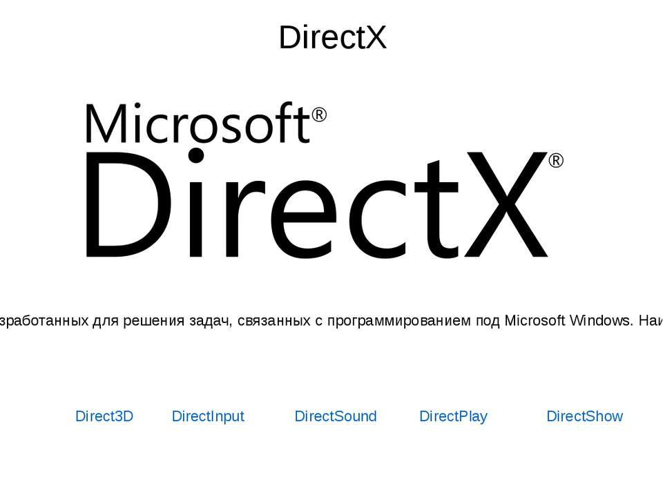 DirectX (от англ. direct — прямо, напрямую) — это набор API, разработанных дл...