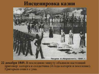 Инсценировка казни 22 декабря 1849. В последнюю минуту объявили настоящий при...