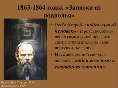 1863-1864 годы. «Записки из подполья» Особый герой- «подпольный человек» - ге...