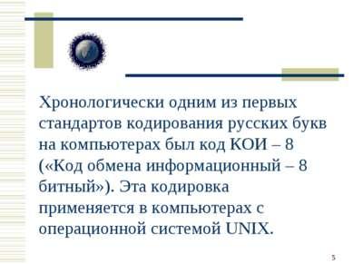 * Хронологически одним из первых стандартов кодирования русских букв на компь...