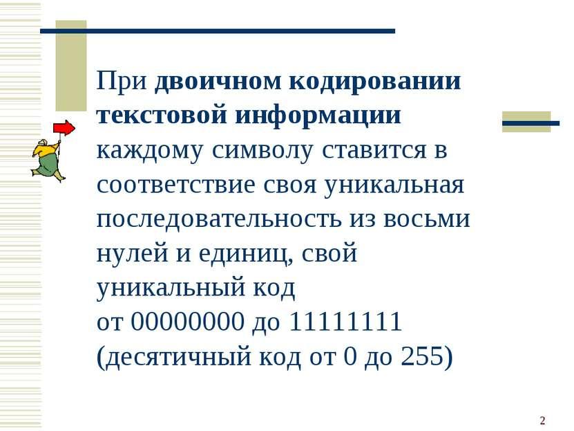 * При двоичном кодировании текстовой информации каждому символу ставится в со...