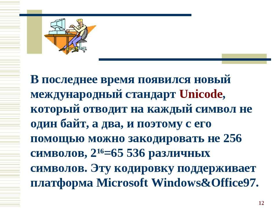 * В последнее время появился новый международный стандарт Unicode, который от...