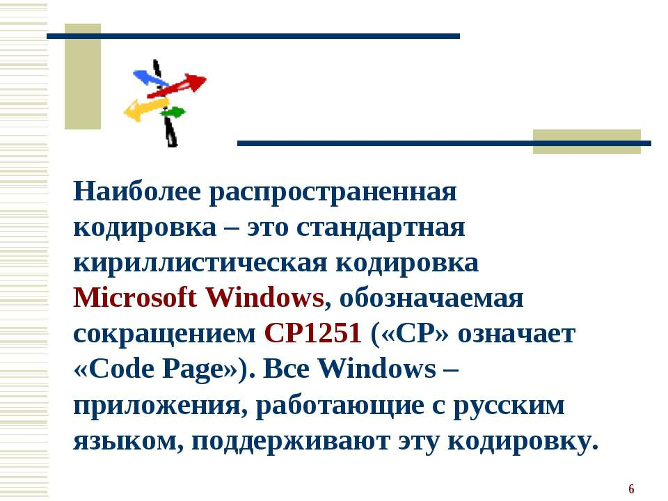 * Наиболее распространенная кодировка – это стандартная кириллистическая коди...