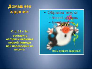 Домашнее задание: Стр. 33 – 34, составить алгоритм оказания первой помощи при...