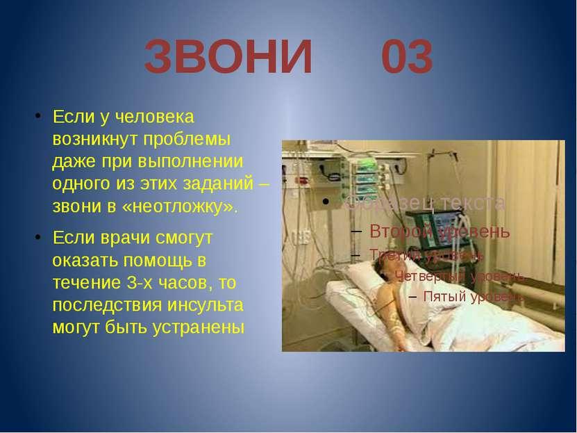 ЗВОНИ 03 Если у человека возникнут проблемы даже при выполнении одного из эти...