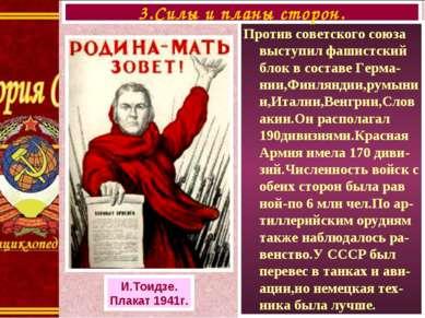 Против советского союза выступил фашистский блок в составе Герма-нии,Финлянди...