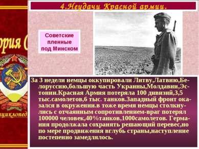 4.Неудачи Красной армии. Советские пленные под Минском За 3 недели немцы окку...