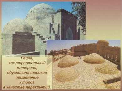 Глина, как строительный материал, обусловила широкое применение куполов в кач...