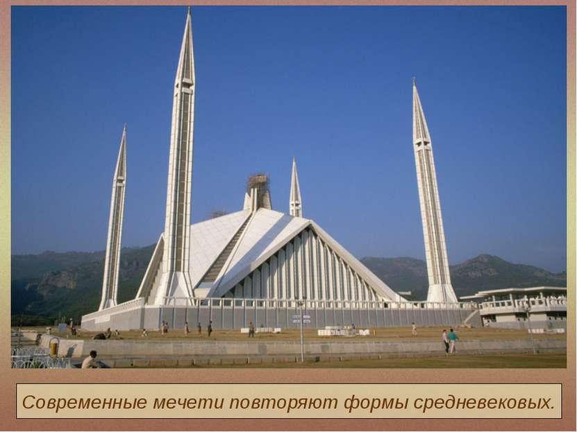 Современные мечети повторяют формы средневековых.