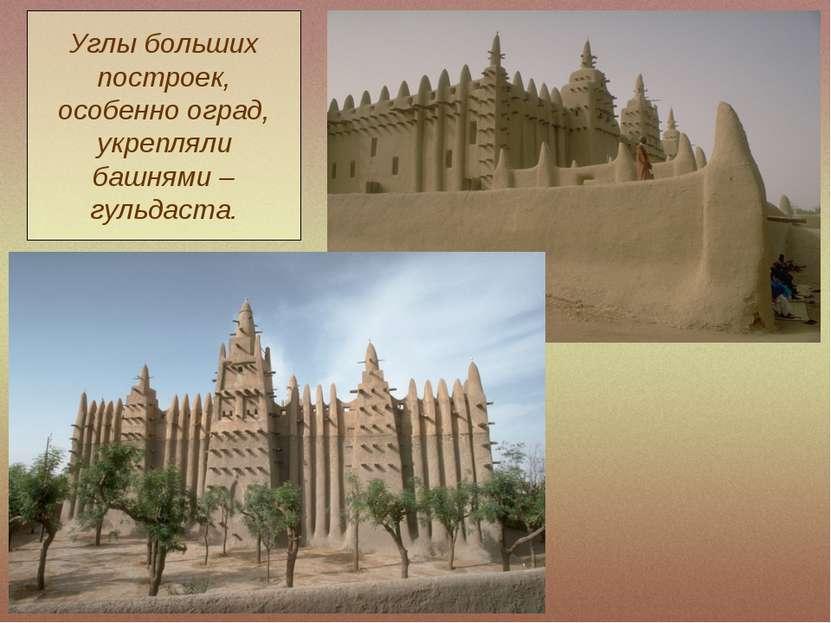 Углы больших построек, особенно оград, укрепляли башнями – гульдаста.