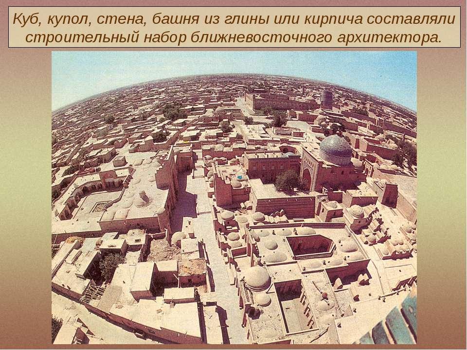 Куб, купол, стена, башня из глины или кирпича составляли строительный набор б...