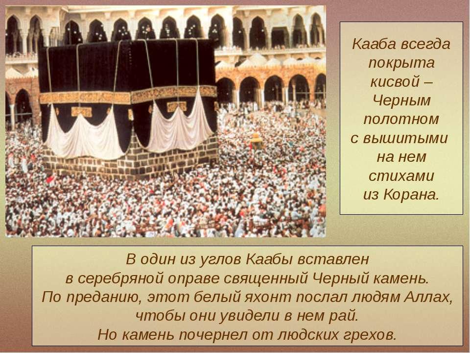Кааба всегда покрыта кисвой – Черным полотном с вышитыми на нем стихами из Ко...