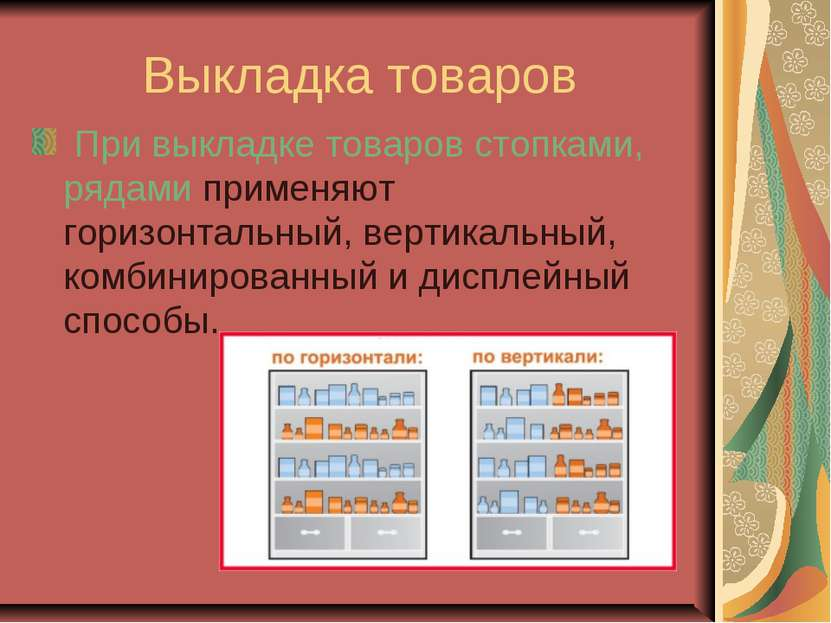Выкладка товаров При выкладке товаров стопками, рядами применяют горизонтальн...