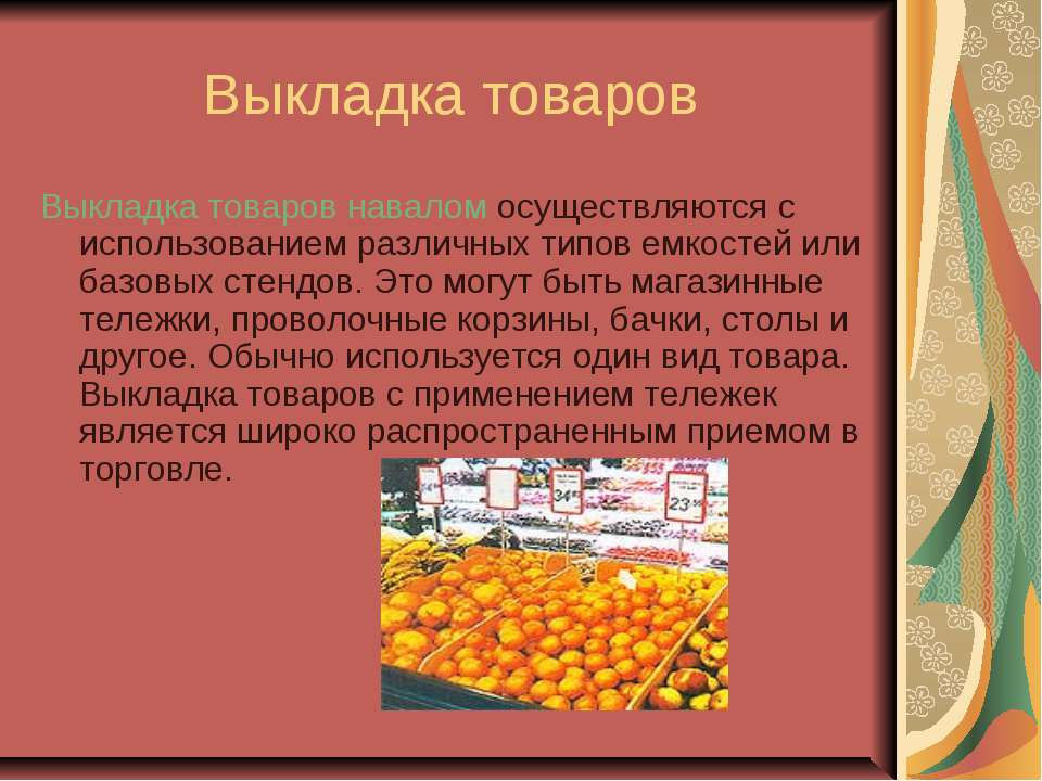 Выкладка товаров Выкладка товаров навалом осуществляются с использованием раз...
