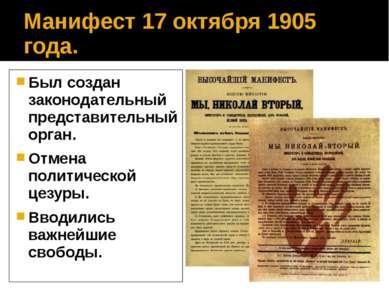Манифест 17 октября 1905 года. Был создан законодательный представительный ор...