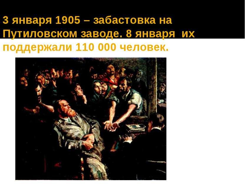 3 января 1905 – забастовка на Путиловском заводе. 8 января их поддержали 110 ...
