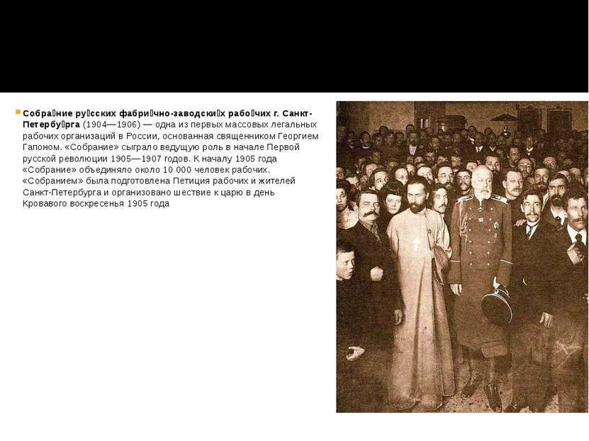 Собра ние ру сских фабри чно-заводски х рабо чих г. Санкт-Петербу рга (1904—1...